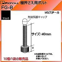 棚押さえ用ボルト 【 ロイヤル 】ブラック(スチール) FG-B-40[サイズ:40mm] ≪10個単位での販売品≫