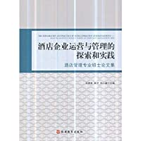 Exploration and Practice of Hotel Business Operation and Management: Master's Thesis of Hotel Management(Chinese Edition)