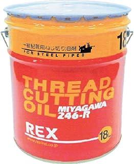 REX 一般配管用オイル 246-R 18L 246R18