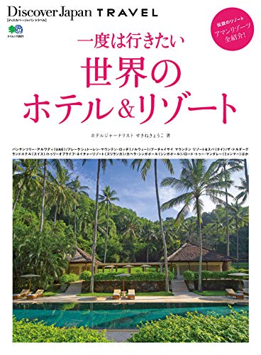 Discover Japan TRAVEL 2014年3月号「一度は行きたい世界のホテル&リゾート」 [雑誌] 別冊 Discover Japan
