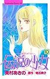 伝説の少女(10) (BE・LOVEコミックス)