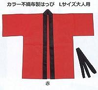 カラー不織布はっぴ (帯付) コスチューム 赤 Lサイズ