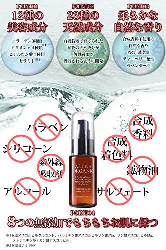 美容液【ビタミンC4種配合】オルナオーガニック保湿美容液「くすみ対策用」「つい隠してしまう年齢肌に」「コラーゲン3種+セラミド配合」