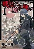 戦場の魔法使い (1) (IDコミックス REXコミックス)
