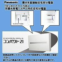 パナソニック電工 太陽光発電システム対応 住宅用分電盤 BQE34143J