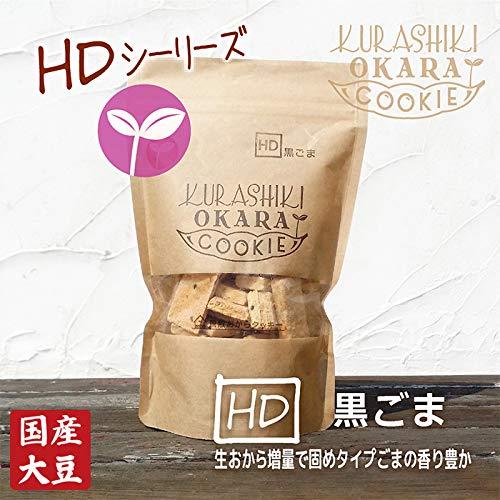 おから増量 HD黒ごま 1袋(160g) 倉敷おからクッキー (固めタイプのHDシリーズ) たんぱく質・食物繊維たっぷりの国産大豆生おから