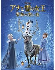 アナと雪の女王/家族の思い出 (吹替版)