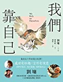 我們靠自己(圖文繪本、中英對照) (Traditional Chinese Edition)