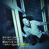 僕のソングブック カヴァーズ part8 & 泥棒日記 -Winter 2014-