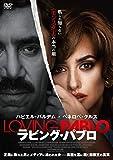 ラビング・パブロ[DVD]