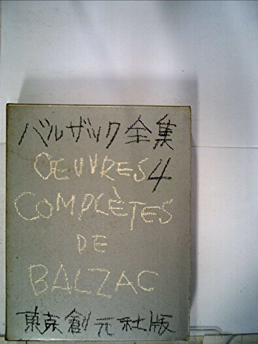 バルザック全集〈第4巻〉田舎医者・ピエレット (1961年)
