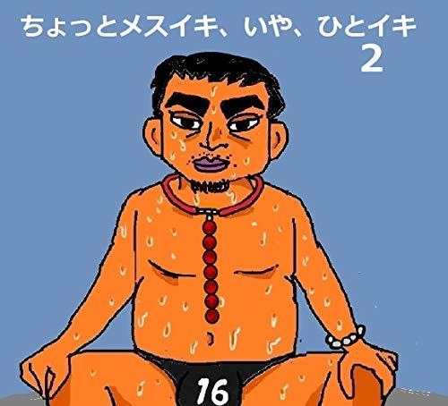 ワイゾウ16 哀愁サロン代表・ワイゾウ