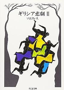 ギリシア悲劇〈2〉ソポクレス (ちくま文庫)の表紙