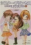 シスター・プリンセスGAME STORIES〈1〉 (電撃G'sマガジン・キャラクターコレクション)
