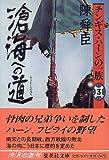 チンギス・ハーンの一族 3 滄海への道 (集英社文庫)
