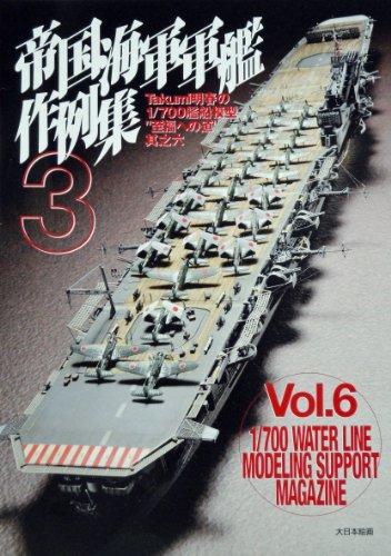 """帝国海軍軍艦作例集3 (Takumi明春の1/700艦船模型""""至福への道"""" 其之 6)"""