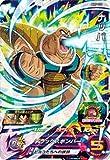スーパードラゴンボールヒーローズ BM9-033 ナッパ SR