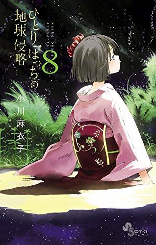 ひとりぼっちの地球侵略 (8) (ゲッサン少年サンデーコミックス)