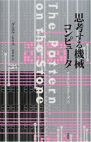 思考する機械コンピュータ (サイエンス・マスターズ)