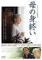 母の身終い [DVD]