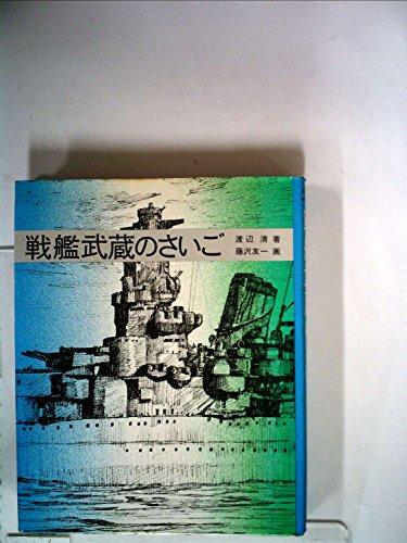 戦艦武蔵のさいご (1974年) (ノンフィクション・ブックス)の詳細を見る