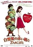 白雪姫の赤い靴と7人のこびと[DVD]