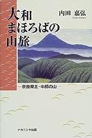 大和まほろばの山旅―奈良県北・中部の山
