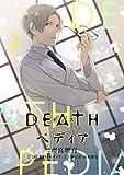 DEATHペディア(2) DEATHぺディア (パルシィコミックス)