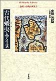 古代蝦夷とアイヌ―金田一京助の世界〈2〉 (平凡社ライブラリー)
