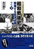歴史エンタテインメント 昭和戦後史〈下〉崩壊する経済大国