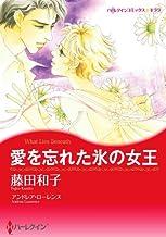 愛を忘れた氷の女王 (ハーレクインコミックス)