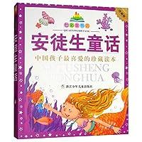 七彩童书坊:安徒生童话(注音版 水晶封皮)