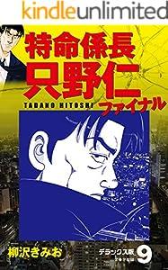 特命係長 只野仁ファイナル デラックス版 9巻 表紙画像