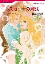トスカーナの魔法 (ハーレクインコミックス)