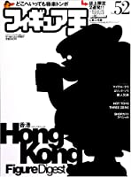 フィギュア王 no.52 特集:香港フィギュアダイジェスト (ワールド・ムック 357)