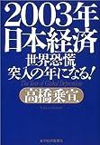 2003年日本経済 世界恐慌突入の年になる!