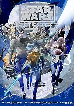 STAR WARS/反乱者たちの最新刊