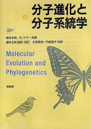 分子進化と分子系統学の詳細を見る