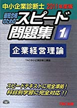 中小企業診断士 スピード問題集〈1〉企業経営理論〈2011年度版〉