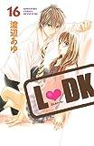 L・DK(16) (別冊フレンドコミックス)