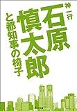 石原慎太郎と都知事の椅子 (角川文庫)