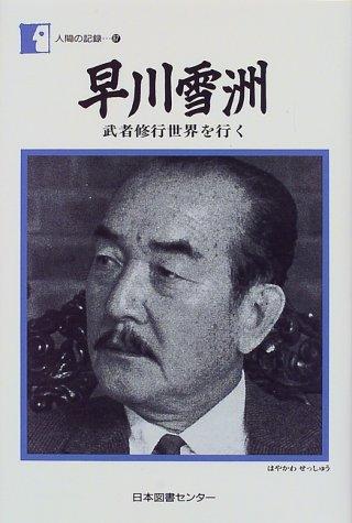 早川雪洲―武者修行世界を行く (人間の記録 (87))
