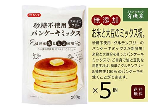 砂糖不使用 グルテンフリー 米粉と大豆粉の パンケーキミックス 200g×5個 ★送料無料 レターパック赤★北海道産大豆粉・国産米粉使用。ふんわりもっちりとした食感、グルテンフリーパンケーキが簡単につくれる。