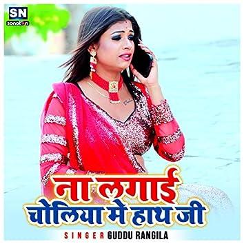 Na Lagai Choliya Me Hath Jee (Bhojpuri)