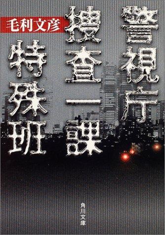 警視庁捜査一課特殊班 (角川文庫)の詳細を見る
