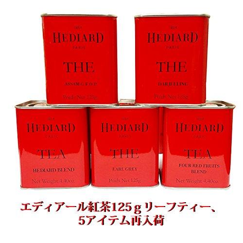 エディアール紅茶 HEDIARD インディアン ダージリン茶葉 125g