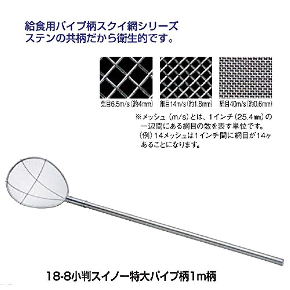 圧縮されたマントルこの給食用 18-8小判スイノー 特大パイプ柄1m柄 荒目 日本製 業務用