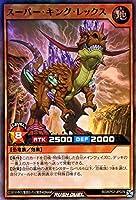遊戯王カード スーパー・キング・レックス スーパーレア 驚愕のライトニングアタック!! RDKP02 効果モンスター 地属性 恐竜族 スーパー レア