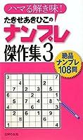 たきせあきひこのナンプレ傑作集3―ハマる解き味!