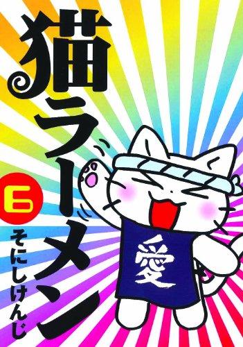 猫ラーメン 6 (BLADE COMICS)